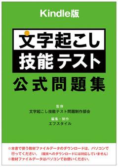 Kindle版「文字起こし技能テスト 公式問題集」
