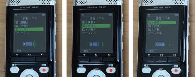 オリンパス DS-901の画像「低(メモ)」・「中(会議)」 ・「高(講義)」