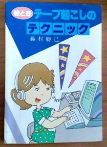 「絵とき テープ起こしのテクニック」小冊子の画像