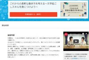 大規模公開オンライン講座「gacco(ガッコ)」サイト画像
